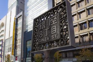 東京都中央区銀座 銀座8丁目表示板の写真素材 [FYI04587426]