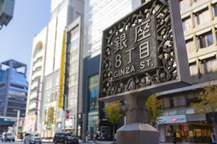 東京都中央区銀座 銀座8丁目表示板の写真素材 [FYI04587427]