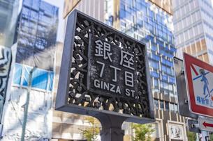 東京都中央区銀座 銀座7丁目表示板の写真素材 [FYI04587428]