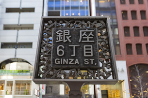 東京都中央区銀座 銀座6丁目表示板の写真素材 [FYI04587429]