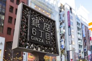 東京都中央区銀座 銀座6丁目表示板の写真素材 [FYI04587430]