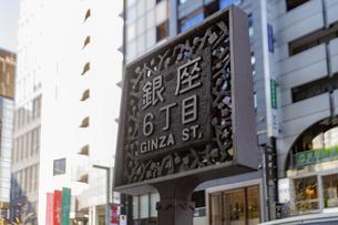 東京都中央区銀座 銀座6丁目表示板の写真素材 [FYI04587431]