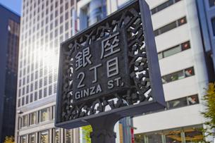 東京都中央区銀座 銀座2丁目表示板の写真素材 [FYI04587436]