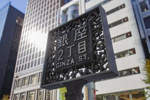 東京都中央区銀座 銀座2丁目表示板の写真素材 [FYI04587437]