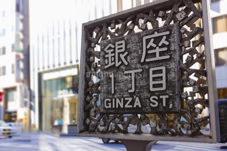 東京都中央区銀座 銀座1丁目表示板の写真素材 [FYI04587440]