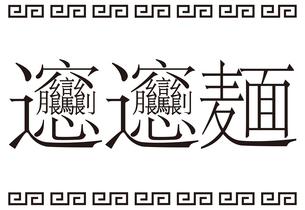 日本の漢字 ビャンビャン麺 看板 イラストのイラスト素材 [FYI04589321]