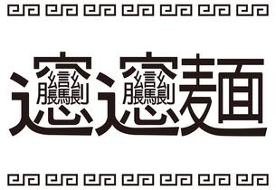 日本の漢字 ビャンビャン麺 看板 イラストのイラスト素材 [FYI04589323]