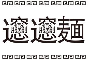 日本の漢字 ビャンビャン麺 看板 イラストのイラスト素材 [FYI04589325]