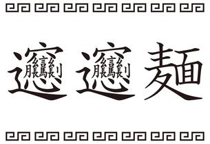 日本の漢字 ビャンビャン麺 看板 イラストのイラスト素材 [FYI04589327]