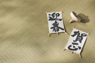 畳の上の凧とコマの写真素材 [FYI04591131]