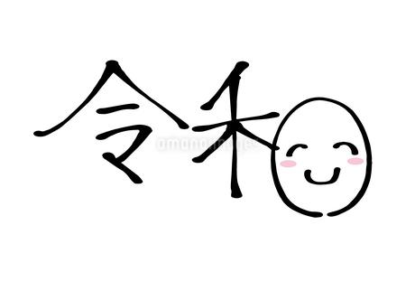 笑顔の令和の文字のイラスト素材 Fyi04592330 ストックフォトのamanaimages Plus