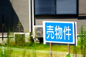 住宅の売物件の立て看板の写真素材 [FYI04607739]