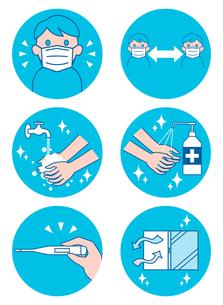 アイコン、感染症対策、セットのイラスト素材 [FYI04613201]