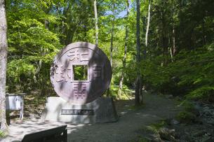 和銅遺跡 日本通貨発祥の地碑の写真素材 [FYI04621591]