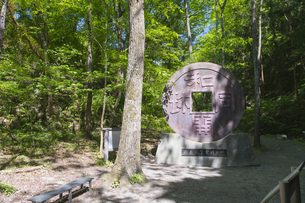和銅遺跡 日本通貨発祥の地碑の写真素材 [FYI04621593]