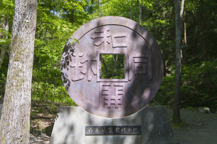 和同開珎 日本通貨発祥の地碑の写真素材 [FYI04621595]