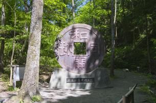 和銅遺跡 日本通貨発祥の地碑の写真素材 [FYI04621596]