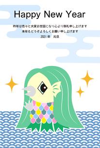 日本の妖怪 アマビエの年賀状 イラストのイラスト素材 [FYI04623102]