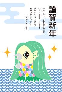 日本の妖怪 アマビエの年賀状 イラストのイラスト素材 [FYI04623103]