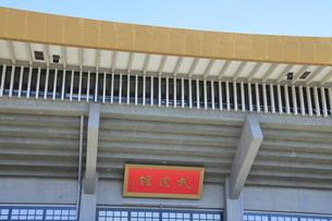 日本武道館の写真素材 [FYI04625767]