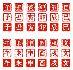 干支や年賀状のハンコ素材のイラスト素材 [FYI04634990]