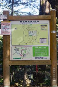 東京都 八王子市  高尾山 登山道 地図の写真素材 [FYI04644599]
