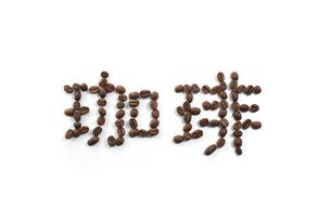 コーヒー豆で「珈琲」の写真素材 [FYI04663080]