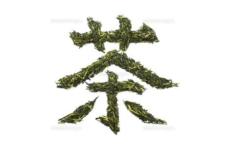 茶葉で「茶」の文字の写真素材 [FYI04663212]