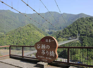 奈良県十津川村_谷瀬の吊り橋の写真素材 [FYI04666274]