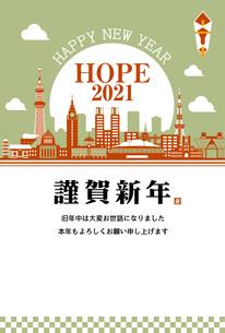 2021 令和三年 丑年 年賀状テンプレートイラスト / 希望 東京2021のイラスト素材 [FYI04668462]