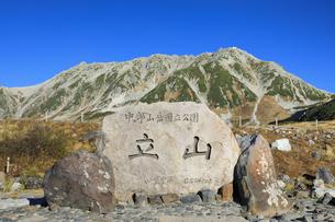 立山室堂平と立山連峰の写真素材 [FYI04669790]