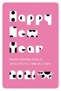 年賀状2021 ハッピーニューイヤー 干支 丑のイラスト素材 [FYI04673935]