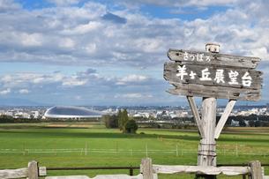 札幌の羊ケ丘展望台の写真素材 [FYI04673947]