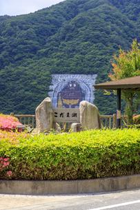福島県 こだま湖の写真素材 [FYI04674161]