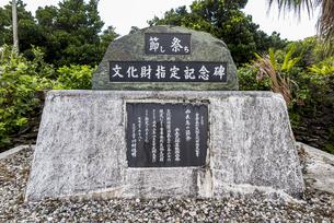 前泊御嶽前に立つ節祭の文化財指定記念碑の写真素材 [FYI04674488]