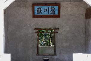神聖なる鳩間島の鬚川御嶽(ヒナイウガン)の写真素材 [FYI04674521]