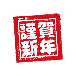 謹賀新年 / 年賀状用素材 四角いスタンプイラストのイラスト素材 [FYI04675123]