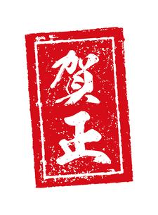 賀正 / 年賀状用素材 四角いスタンプイラストのイラスト素材 [FYI04675134]