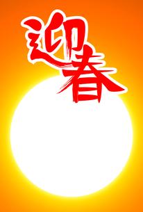 年賀状デザイン 迎春の筆文字と輝く太陽をイメージした写真・文字スペース(1_1)のイラスト素材 [FYI04682037]