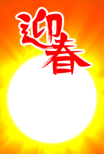 年賀状デザイン 迎春の筆文字と輝く太陽をイメージした写真・文字スペース(1_2)のイラスト素材 [FYI04682038]