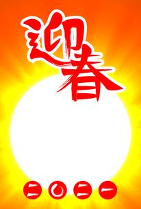 年賀状デザイン 迎春の筆文字と輝く太陽をイメージした写真・文字スペース(1_3)のイラスト素材 [FYI04682039]