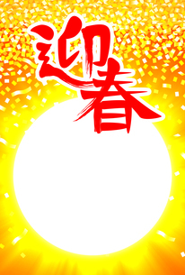 年賀状デザイン 迎春の筆文字と輝く太陽をイメージした写真・文字スペース(1_4) 金の紙吹雪のイラスト素材 [FYI04682040]