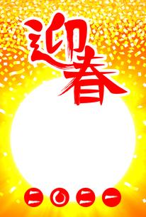 年賀状デザイン 迎春の筆文字と輝く太陽をイメージした写真・文字スペース(1_5) 金の紙吹雪のイラスト素材 [FYI04682041]
