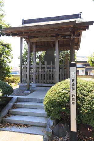 田中正造誕生地墓所の写真素材 [FYI04683760]