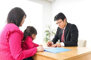 営業の男性と家族の写真素材 [FYI04704848]