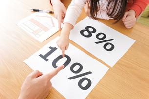 消費増税・軽減税率親子イメージの写真素材 [FYI04712777]