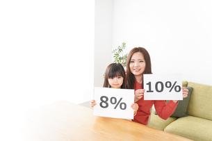 消費増税・軽減税率親子イメージの写真素材 [FYI04712789]