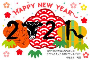 白色の背景に描かれた日本の伝統柄の年賀状テンプレート【松竹梅】のイラスト素材 [FYI04728223]