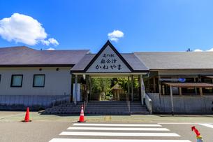 福島県 道の駅 かねやまの写真素材 [FYI04731095]