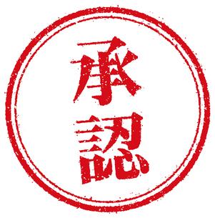 ビジネス用円形スタンプ イラスト/ 承認のイラスト素材 [FYI04731242]